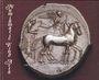 Antiquarischen buchern Numismatic Fine Arts. Vente n° XVI, du 02.12.1985