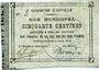 Banknoten Appilly (60). Commune. Billet. 50 cmes 4.8.1914, cachet au dos, Numéro 3 ! ! !
