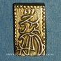 Münzen Japon. Ere Tempo. 2 shu (1832-1858)